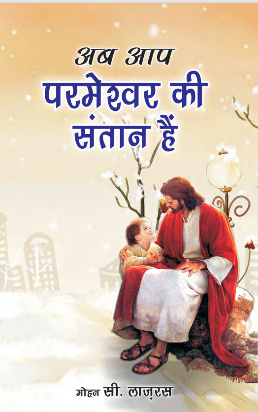 Now you are a Child of God - Hindi