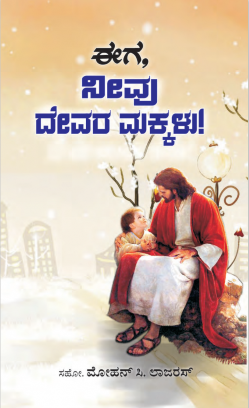 Now you are a Child of God - Kannada