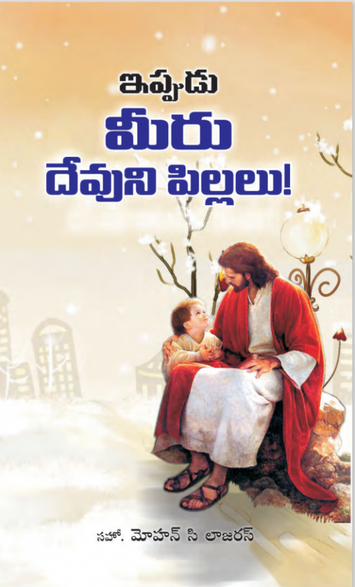 Now you are a Child of God - Telugu