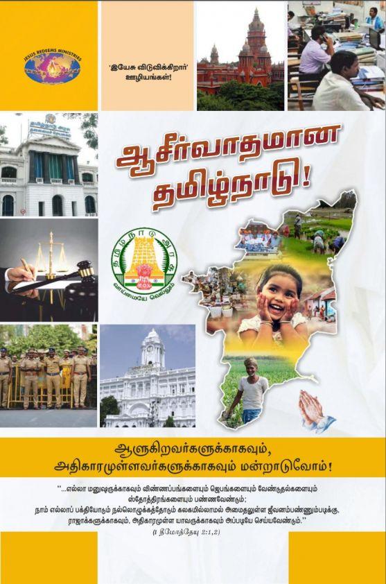 Blessed Tamilnadu
